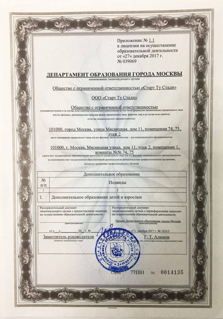 Лицензия на образовательную деятельность компании Start2study (лист 3)