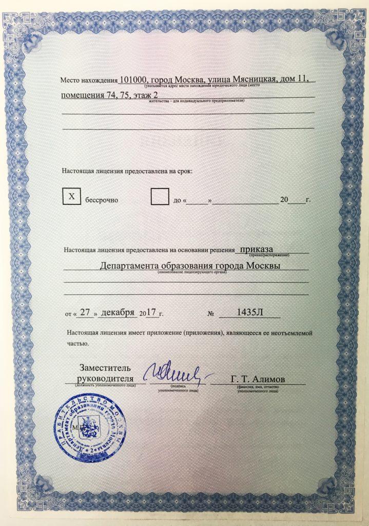 Лицензия на образовательную деятельность компании Start2study (лист 2)