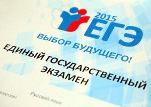 Единый государственный экзамен (ЕГЭ) сдают в 11 классе
