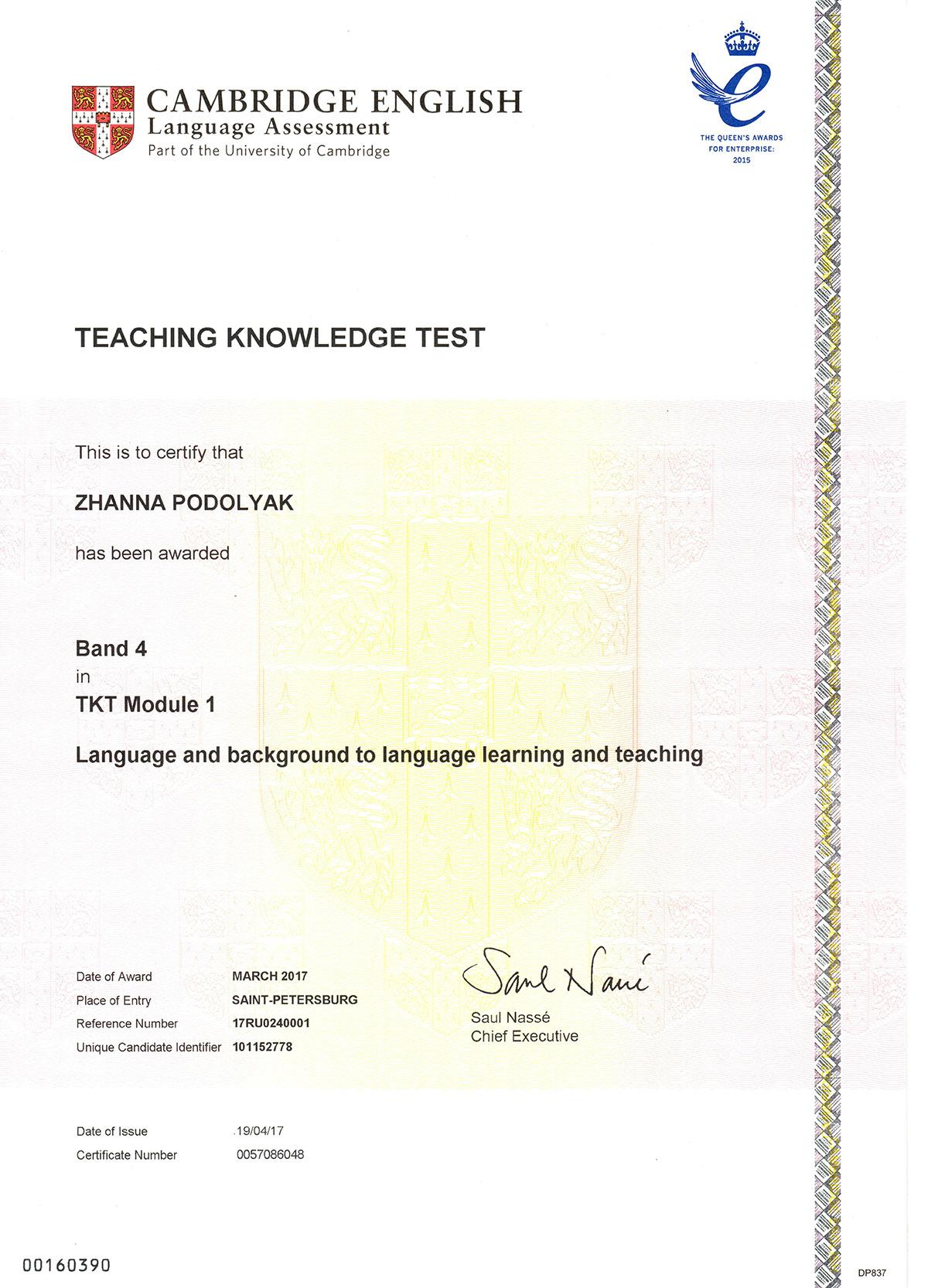 Сертификация тестовые задания для учителей сертификация оборудования тельфер болгария