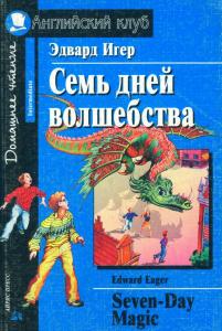 Выбираете для чтения интересную именно вам книгу